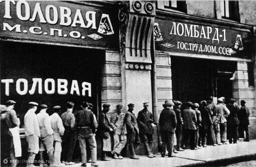 ломбарды советского союза