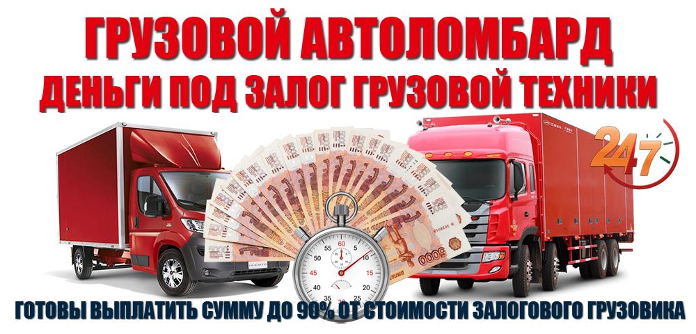 ломбард грузового транспорта